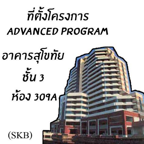 Mba Advanced by โครงการบร หารธ รก จมหาบ ญฑ ต Advanced Program
