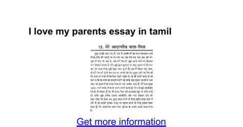 My Parents Essay by I My Parents Essay In Tamil Docs