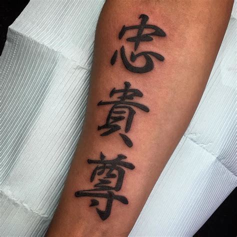 japanese letter tattoos a kanji for a wise person it reads loyalty