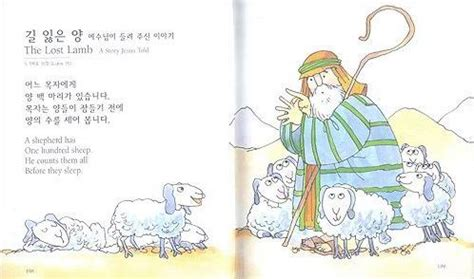 The Rhyme Bible Storybook For Ones L J Sattgast the rhyme bible storybook korean book cd