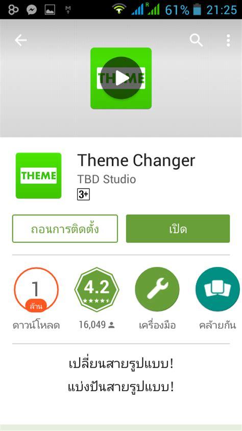 theme changer line unofficial line theme gallery theme changer line nisekoi ว ธ ต ดต งธ