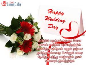 wedding wishes messages in tamil happy wedding day anniversary kavithai tamil linescafe