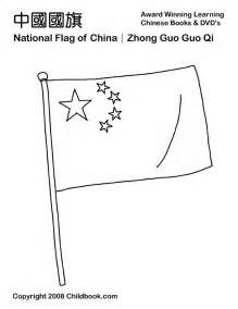 china flag coloring page coloring pages including new year pictures