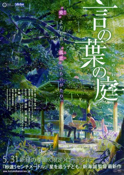garden pic 720p 言语之庭 the garden of words 2013 720p bluray x264 wiki 我的高清影视 www wodehd