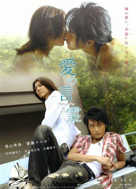 film asia tersedih dan romantis romantis film jepang ini mengusung kisah cinta gay yaoi