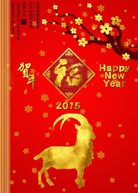 chinese  year  greeting card psd   ful flickr