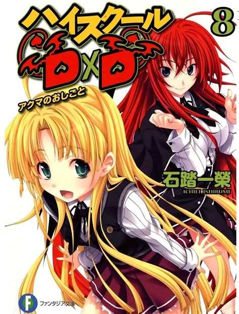 high school dxd manga review of volume 1 high school dxd windborne s story eatery