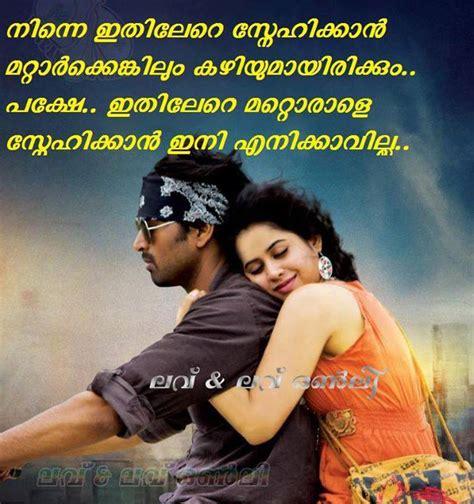 images of love malayalam premalekhanam malayalam love letter love letter india