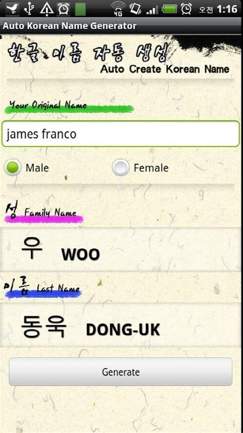 membuat nama korean name generator auto korean name generator 1mobile com