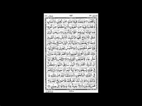 al quran yasin mp3 download surah yasin by imam e kaaba al shuraim how learn quran flv