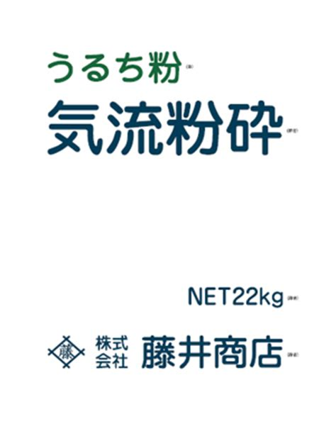 mail fujiishoten co jp loc us 商品案内 米穀卸売販売 株式会社藤井商店