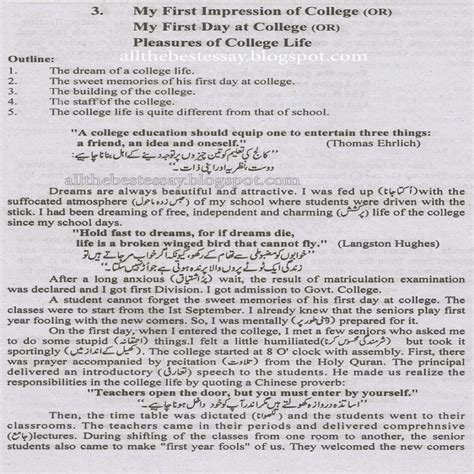Quotes For Essay My Last Day At College by Essay On My College Days Essay On My School