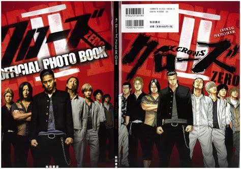 download film takiya genji full movie crows zero ii 2009 mediafire links dvdscr mediafire