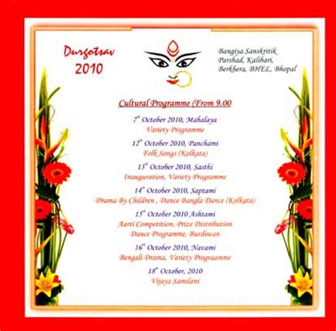 Invitation Letter Format For Puja Kisholoy Durga Puja Invitation Card 2010