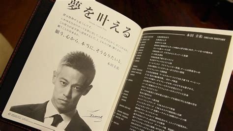 produced  keisuke honda dream note business diary youtube