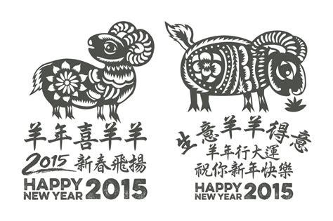 new year 2015 goat ram new year 2015 sheep ram goat illustrations on