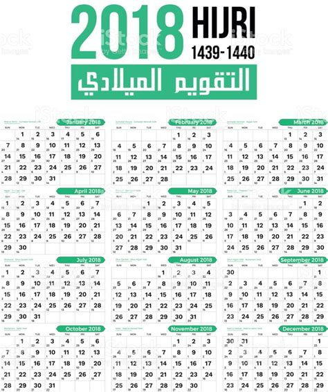 2018 islamic hijri calendar template design template stock