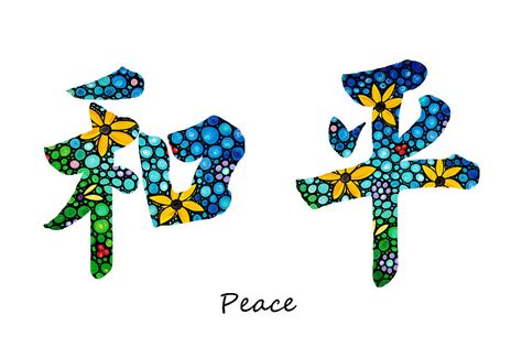 Peace Sign Home Decor Chinese Symbol Peace Sign 17 Painting By Sharon Cummings