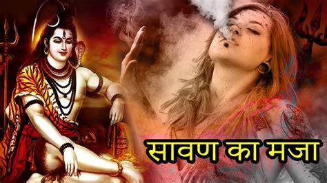 suprhit hariyanvi song khet me new haryanvi bhole song 2017 स वन क मज shiv bhajan
