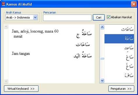 Hafalan Doa Dan Hadist 3 Bahasa Arab Indonesia Inggris Untuk Anak berbagi kesedihan di 085710484838 kamus bahasa arab gratis