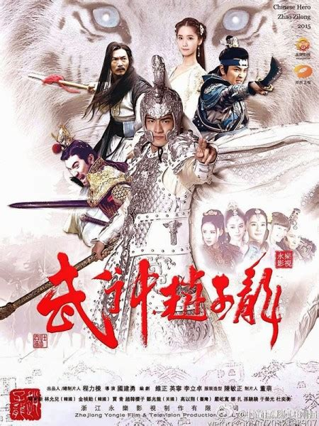 download film god of war zhao yun sub indo god of war zhao yun 武神赵子龙