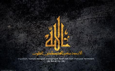 gambar  contoh kaligrafi surat pendek al qur grafis