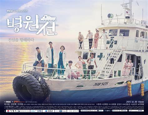 download mp3 ost hospital ship 단체 포스터 공개 시청률 순항 준비 완료 mbc 연예 스포츠