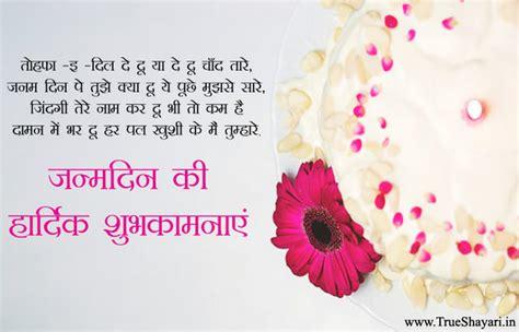 happy birthday images  hindi english shayari wishes quotes status