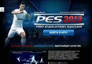 pro evolution soccer 2008  торрент