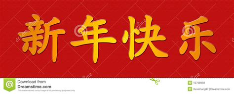 new year in taiwanese happy new year simplified horizontal stock