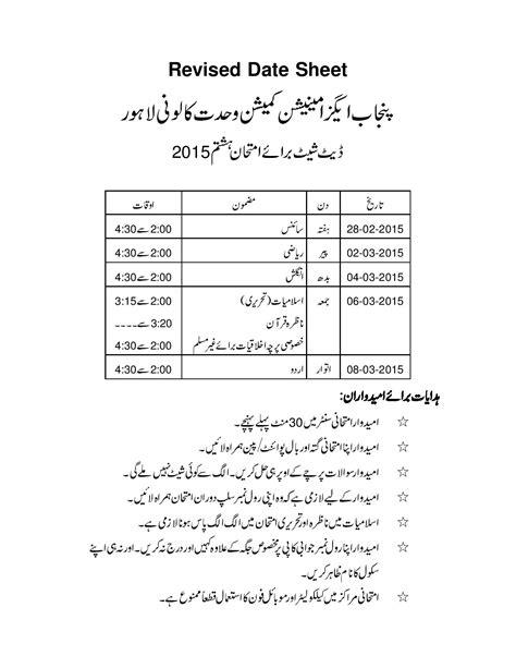 pattern paper of 5th class 2015 8th class math paper 2014 date sheet 8th class math