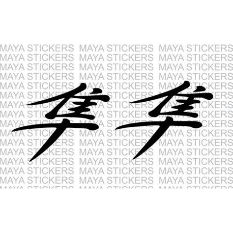 Bike Sticker Japan by Hayabusa Japanese Kanji Falcon Logo Sticker Decal