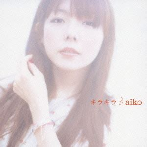 kira kira curtain call walkthrough aiko singer jpop