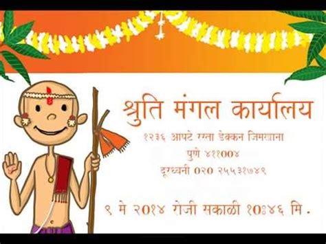 Invitation Card In Sanskrit Language