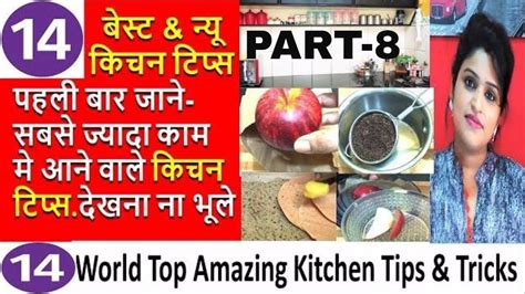 kitchen tips in hindi 14 kitchen tips and tricks in hindi best kitchen tips must
