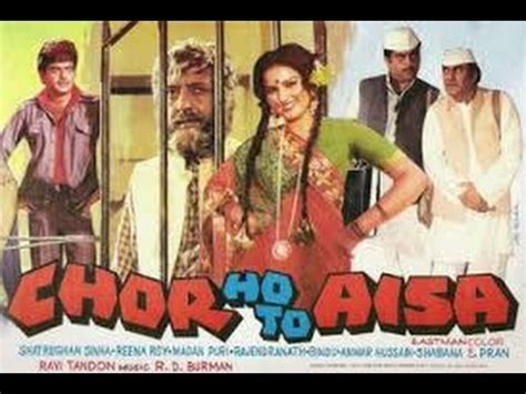 biography of movie ghar ho to aisa chor ho to aisa full movie shatrughan sinha reena roy