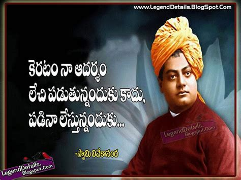 swami vivekananda biography in hindi font swami vivekananda telugu motivational quotes legendary