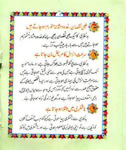 Urdu Essay Book by Importance Of Reading Books Essay In Urdu My Personal Statement Essay Ethical Issues In