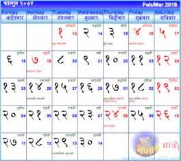 Calendar 2018 Nepal Nepalicalendar Bikram Sambat Nepali Calendar Nepali