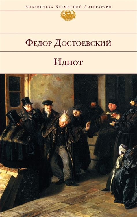 the idiot everymans library 1857152549 the idiot dostoevsky f product sku b 28485