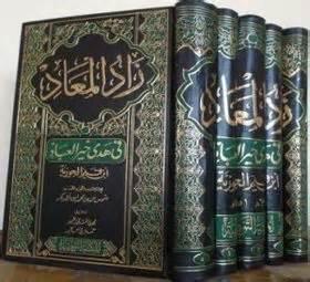 Zaadul Maad Lengkap 6 Jilid zadul ma ad bahasa indonesia ensiklopedia bebas