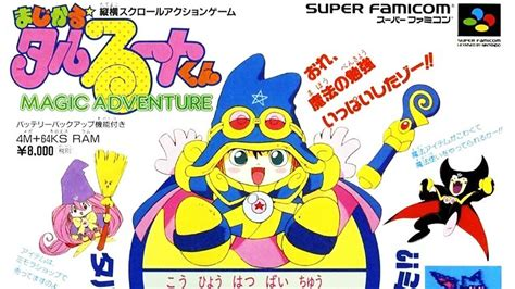 magical taluluto 84 magical taruruuto kun magic adventure まじかる タルるートくん