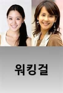 film korea hot casa amor exclusive for ladies 2015 upcoming korean movie quot working girl quot hancinema the