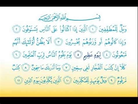 Terbaru Qur An Learning Qur An For Children surat al mutaffifin 83 سورة المطف فين children memorise learning quran