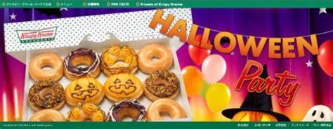 krispy kreme japan rolls  scary otypical halloween treats