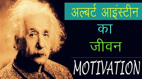 einstein biography in hindi language the story of albert einstein in hindi youtube