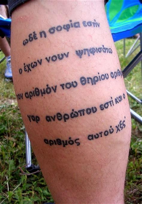 bible verse tattoo in hebrew calf quotes quotesgram