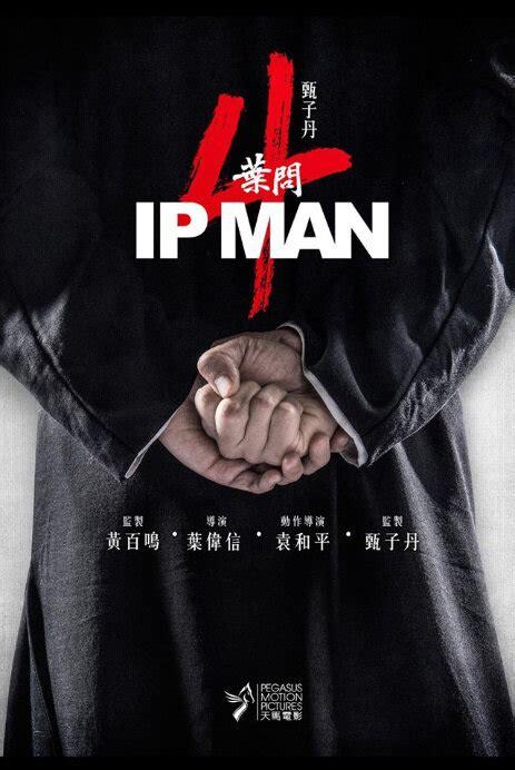film action hong kong 2017 ip man 4 2017 hong kong film cast chinese movie