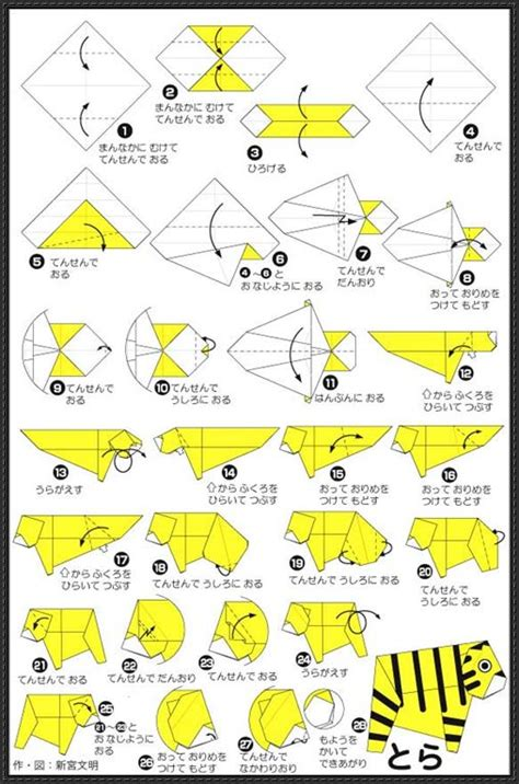 How To Make An Origami Tiger Step By Step - tiger origami for