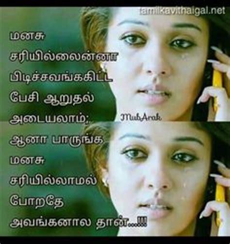 tamill kavidhai 2017 tamil kavithai images 2017 tamil kavithai images text
